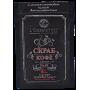 Сухой скраб для тела с кофе и красным стручковым перцем № 99- антицеллюлитный 70 г