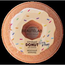 Бурлящий Donut для ванны Молочный шоколад 160 г