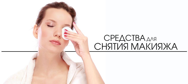 Средства для снятия макияжа.