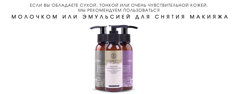 Если Вы обладаете сухой, тонкой или очень чувствительной кожей, мы рекомендуем пользоваться молочком или эмульсией для снятия макияжа.