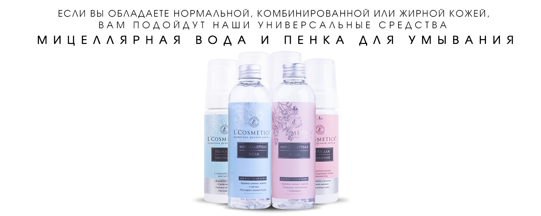 Если Вы обладаете нормальной, комбинированной или жирной кожей, Вам подойдут наши универсальные средства - мицеллярная вода и пенка для умывания.