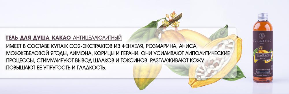 Гель для душа Какао Антицеллюлитный имеет в составе купаж СО2-экстрактов из фенхеля, розмарина, аниса, можжевеловой ягоды, лимона, корицы и герани. Они усиливают липолитические процессы, стимулируют вывод шлаков и токсинов, разглаживают кожу, повышают ее упругость и гладкость.